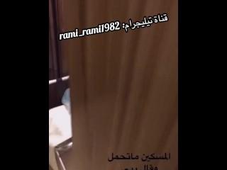 قمة الجمال والتحرر والدياثه مقطع سعودي مع زوجته وعامل الفندق